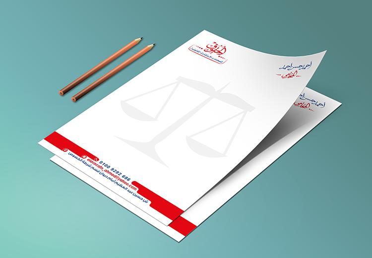 هيد احمد حسن احمد المحامى