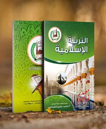 1 3 2019 اغلفة كتب التربية الاسلامية