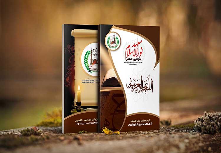 1 3 2019 اغلفة كتب اللغة العربية