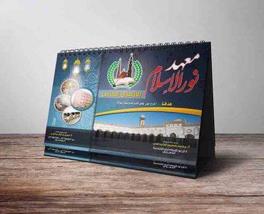 1 3 2019 نتيجة مكتب معهد نور الاسلام